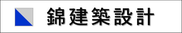 株式会社錦建築設計