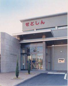 瀬戸信用金庫 水野支店