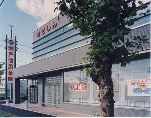 瀬戸信用金庫 西枇杷島支店