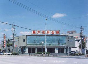 瀬戸信用金庫 篠原橋支店